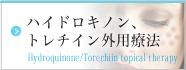 ハイドロキノン、トレチイン外用療法