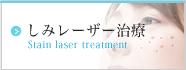 しみレーザー治療