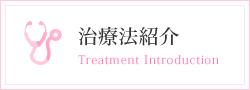 治療法紹介