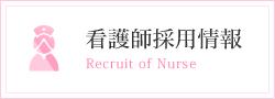 看護師採用
