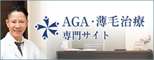 AGA・薄毛治療専門サイト