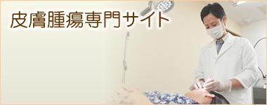 皮膚腫瘍専門サイト