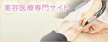 美容医療専門サイト