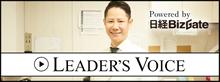 LEADER'S VOICE