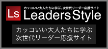 Ls Leaders Style カッコいい大人たちに学ぶ次世代リーダー応援サイト