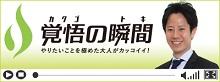 覚悟の瞬間(カクゴのトキ)