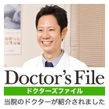 Doctor's File 当院のドクタ-が紹介されました