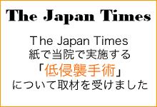 The Japan Times 当院で実施する「低浸襲手術」について取材を受けました