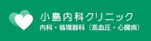小島内科クリニック