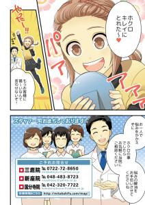 2016-0323_はなふさ皮膚科様jpg6