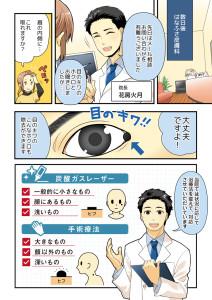 2016-0323_はなふさ皮膚科様jpg3
