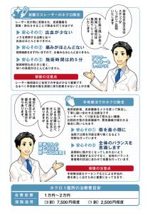 2016-0323_はなふさ皮膚科様jpg4