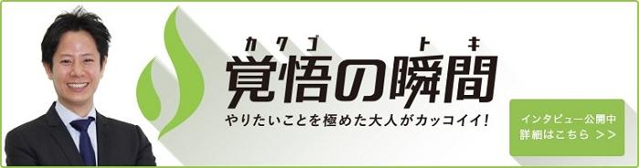 bnr_kakugo_700