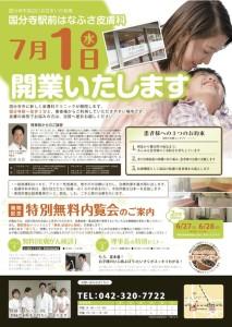 0_hanahusa_omote のコピー 2