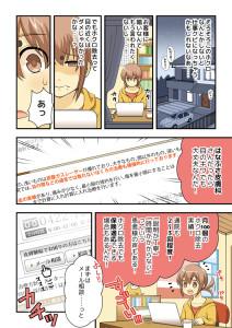 2016-0323_はなふさ皮膚科様jpg2