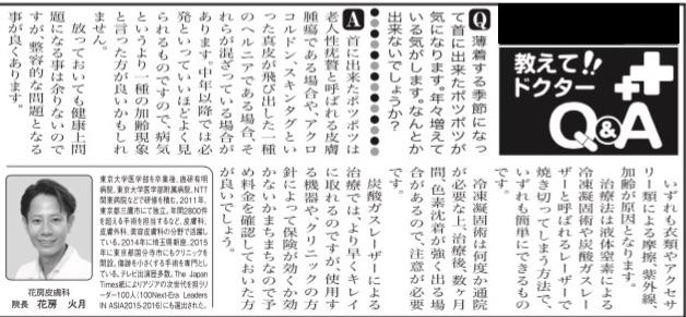 イボ朝日新聞