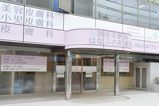 中央線 国分寺駅 北口より徒歩2分です。